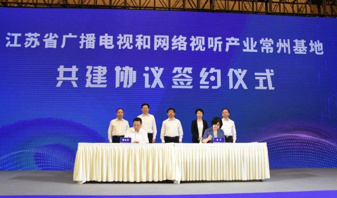 江苏省广播电视和网络视听产业常州基地挂牌成立-DVBCN